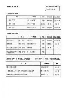 近広連 表彰20160212