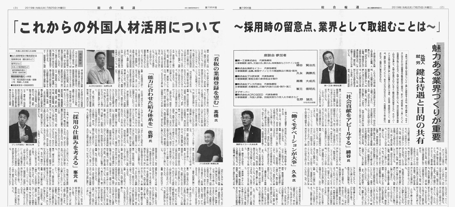 「総合報道」記事サムネイル用