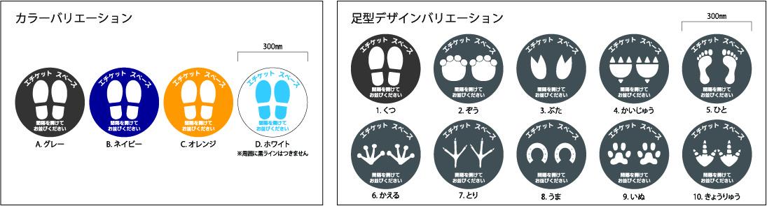 エチケットスペース_カラーバリエーション