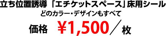 エチケットスペース_1500円