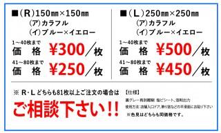 タイトル_エチケットシール価格改